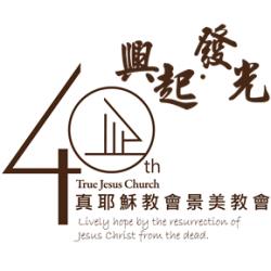 真耶穌教會景美教會